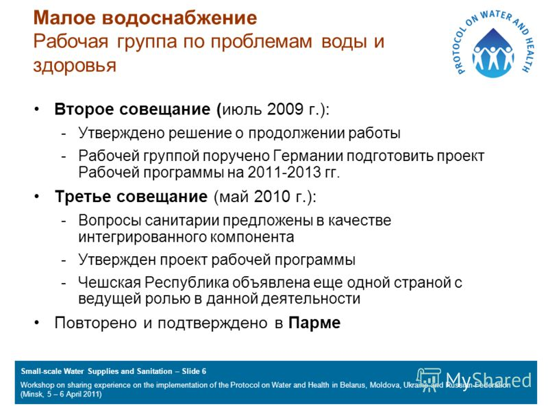 Small-scale Water Supplies and Sanitation – Slide 6 Workshop on sharing experience on the implementation of the Protocol on Water and Health in Belarus, Moldova, Ukraine and Russian Federation (Minsk, 5 – 6 April 2011) Малое водоснабжение Рабочая гру