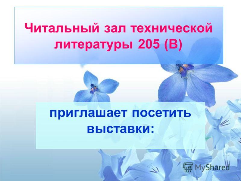 Читальный зал технической литературы 205 (В) приглашает посетить выставки:
