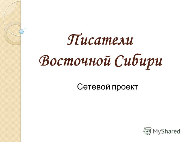 Писатели Восточной Сибири Сетевой проект