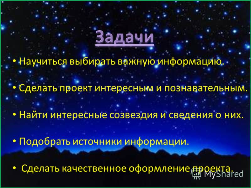 ЦЕЛИ И ЗАДАЧИ Создать общий увлекательный проект. Раскрыть интересные сведения о созвездиях Северного полушария неба.