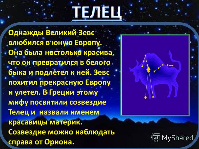 У Зевса-громовержца и земной красавицы Леды родились близнецы, которых назвали Кастор и Полидевк (Поллукс). Люди считали их покровителями гимнастики и называли их диоскурами. Древние греки посвятили им созвездие Близнецов. Близнецы находятся над Един