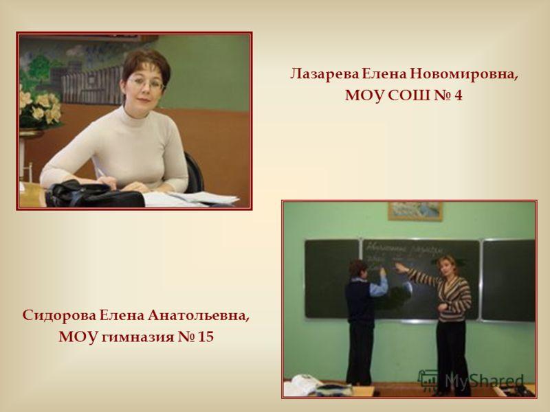 Лазарева Елена Новомировна, МОУ СОШ 4 Сидорова Елена Анатольевна, МОУ гимназия 15