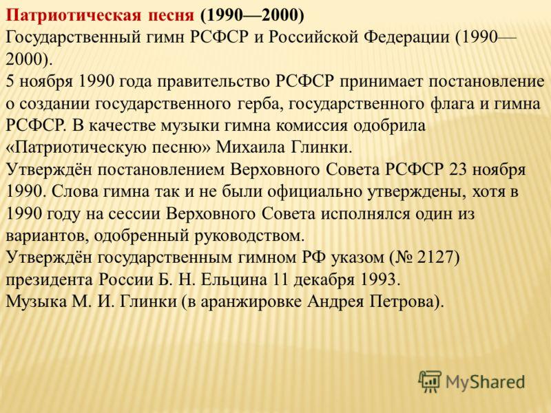 гимн партии большевиков скачать