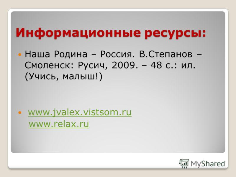 Итоги проекта: Итоговое занятие «Символы России»