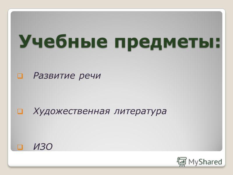 Вопросы: Основополагающий: Что такое государственные символы России? Учебные (проблемные): Для тебя Родина, что это? Как ты думаешь, что является символом мира? Как называется наша страна? Какие государственные символы России? Как называется столица