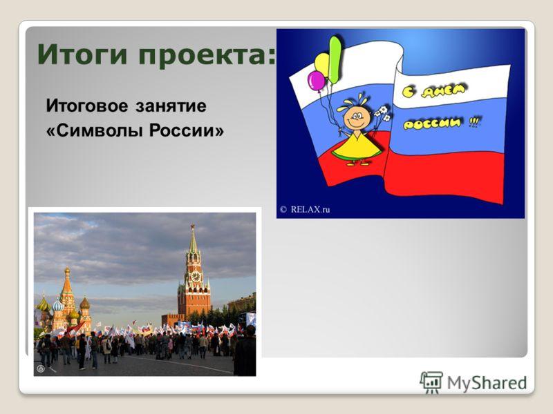 2 неделя: Разучивание песни «С чего начинается Родина». Беседа о гербе России. Итоговое занятие «Символы России».