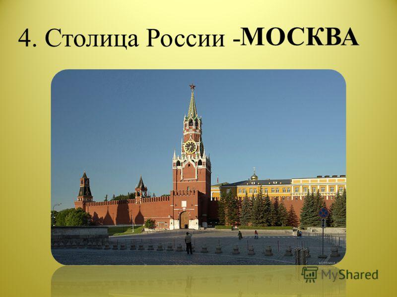 4. Столица России - МОСКВА