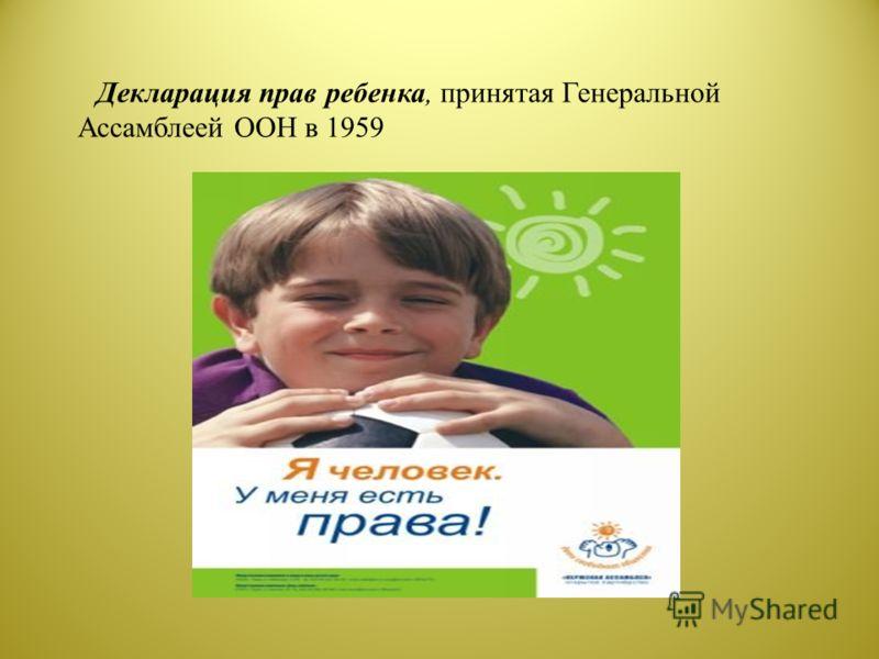 Декларация прав ребенка, принятая Генеральной Ассамблеей ООН в 1959