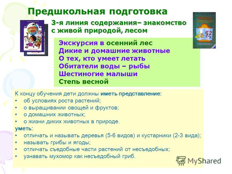 знакомство с природой россии