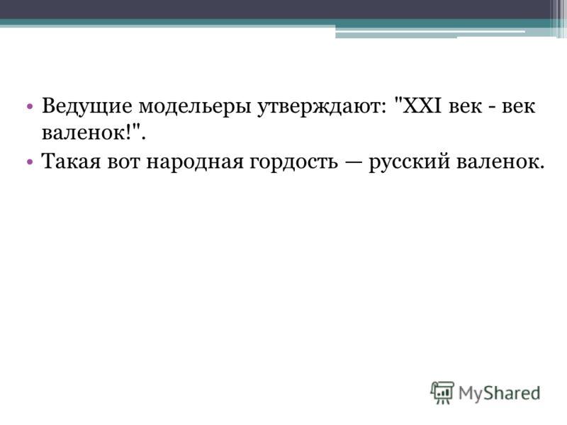 Ведущие модельеры утверждают: XXI век - век валенок!. Такая вот народная гордость русский валенок.