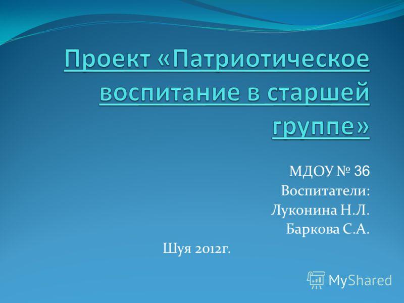 МДОУ 36 Воспитатели: Луконина Н.Л. Баркова С.А. Шуя 2012г.