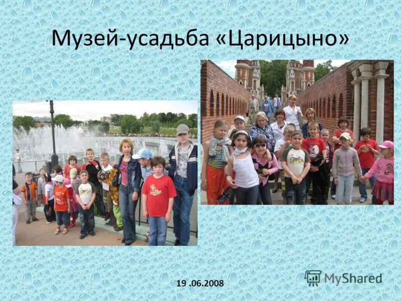 Музей-усадьба «Царицыно» 19.06.2008