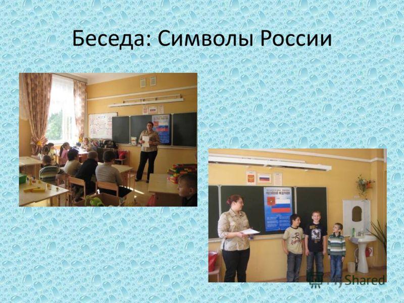 Беседа: Символы России