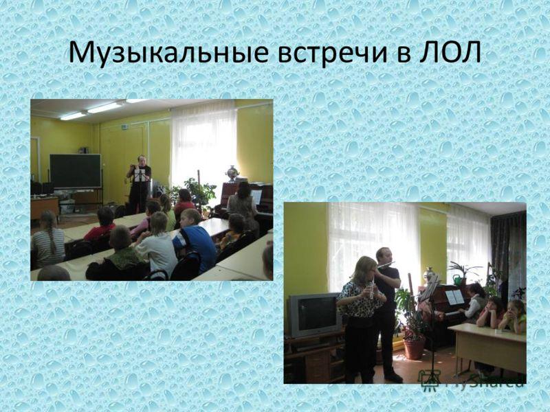 Музыкальные встречи в ЛОЛ