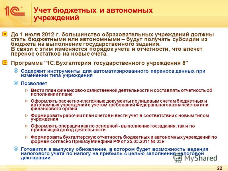 22 Учет бюджетных и автономных учреждений До 1 июля 2012 г. большинство образовательных учреждений должны стать бюджетными или автономными – будут получать субсидии из бюджета на выполнение государственного задания. В связи с этим изменяется порядок