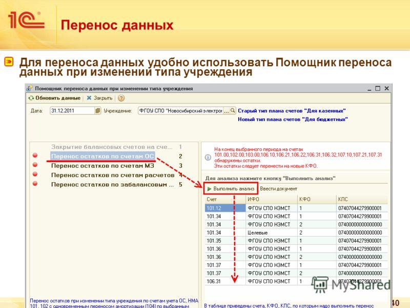 40 Перенос данных Для переноса данных удобно использовать Помощник переноса данных при изменении типа учреждения