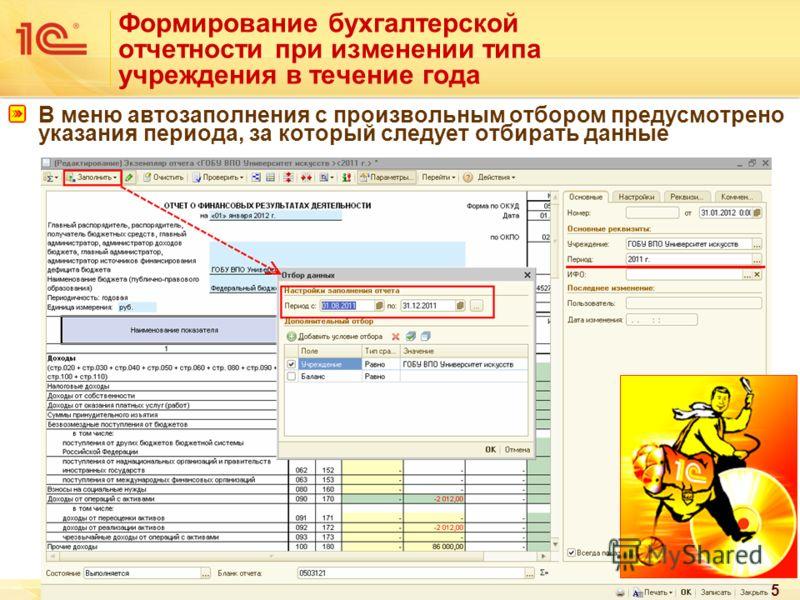 45 Формирование бухгалтерской отчетности при изменении типа учреждения в течение года В меню автозаполнения с произвольным отбором предусмотрено указания периода, за который следует отбирать данные