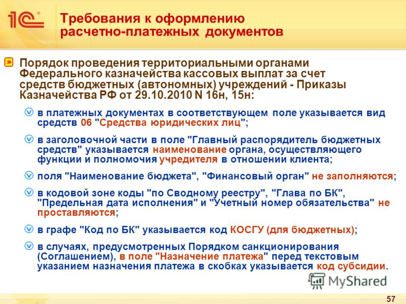 57 Требования к оформлению расчетно-платежных документов Порядок проведения территориальными органами Федерального казначейства кассовых выплат за счет средств бюджетных (автономных) учреждений - Приказы Казначейства РФ от 29.10.2010 N 16н, 15н: в пл