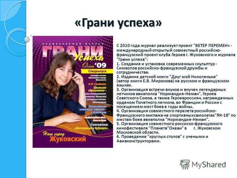 «Грани успеха» С 2010 года журнал реализует проект