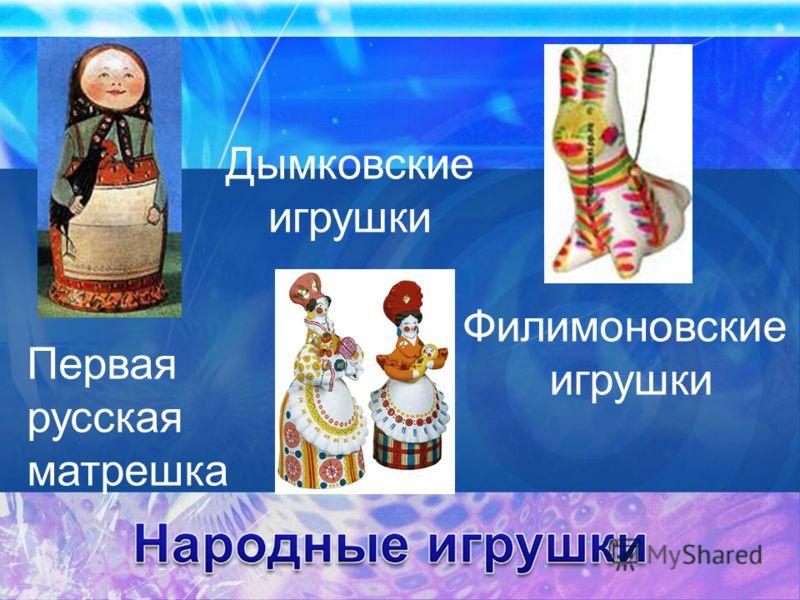 Первая русская матрешка Дымковские игрушки Филимоновские игрушки