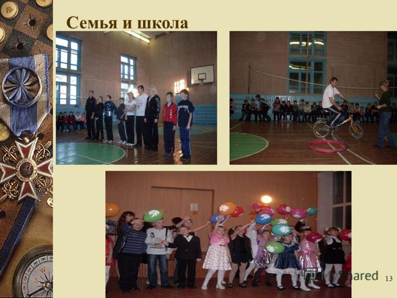 Семья и школа 13