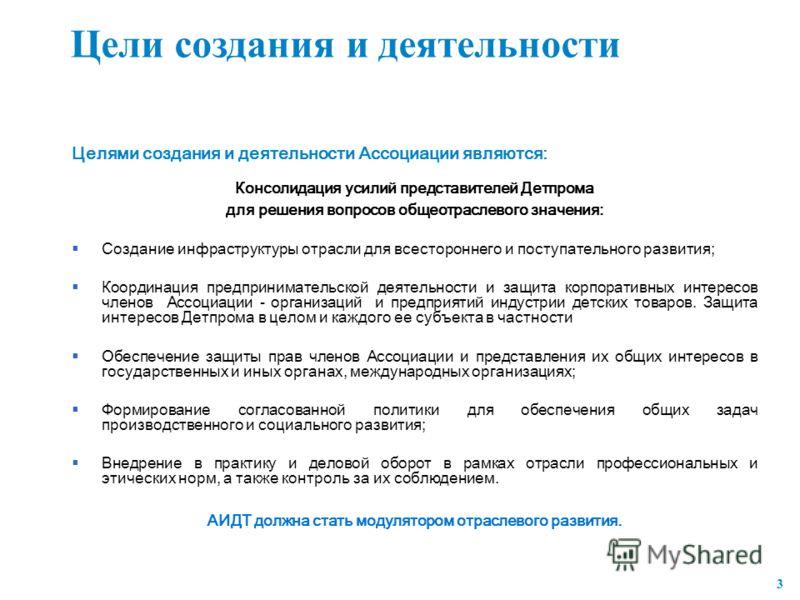 Целями создания и деятельности Ассоциации являются: Консолидация усилий представителей Детпрома для решения вопросов общеотраслевого значения: Создание инфраструктуры отрасли для всестороннего и поступательного развития; Координация предпринимательск