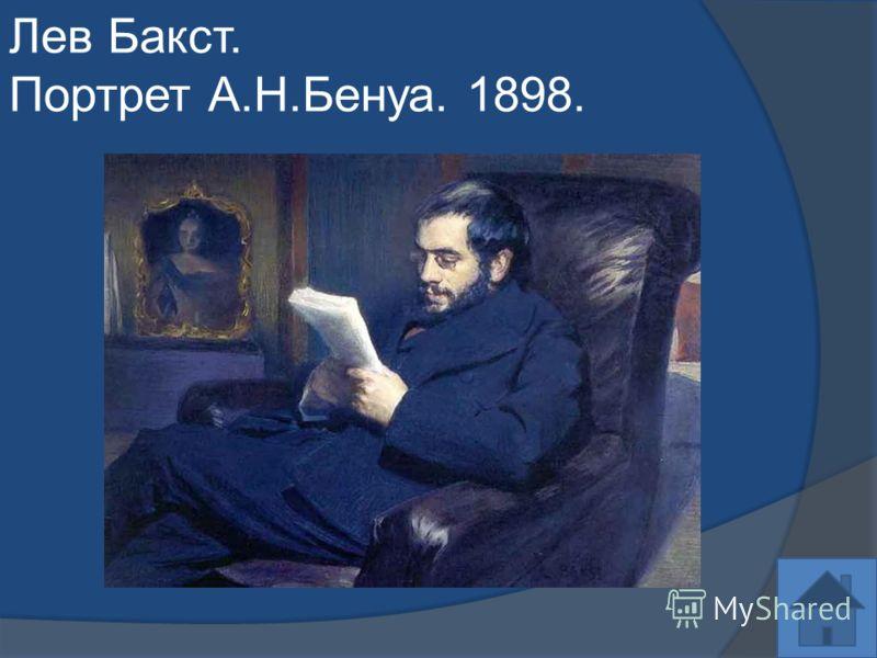 Лев Бакст. Портрет А.Н.Бенуа. 1898.