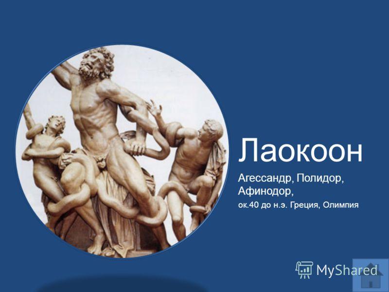 Лаокоон Агессандр, Полидор, Афинодор, ок.40 до н.э. Греция, Олимпия