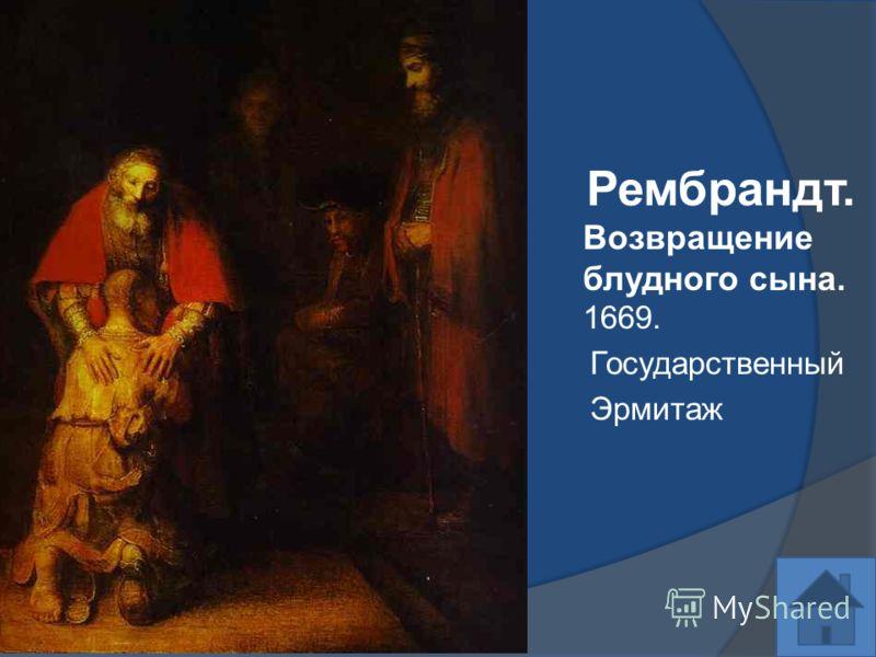 Рембрандт. Возвращение блудного сына. 1669. Государственный Эрмитаж