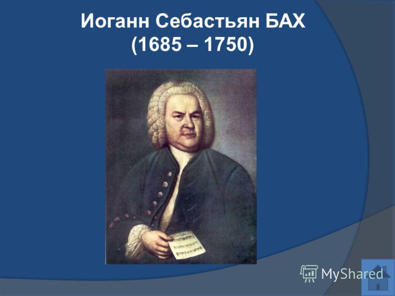 Иоганн Себастьян БАХ (1685 – 1750) 4