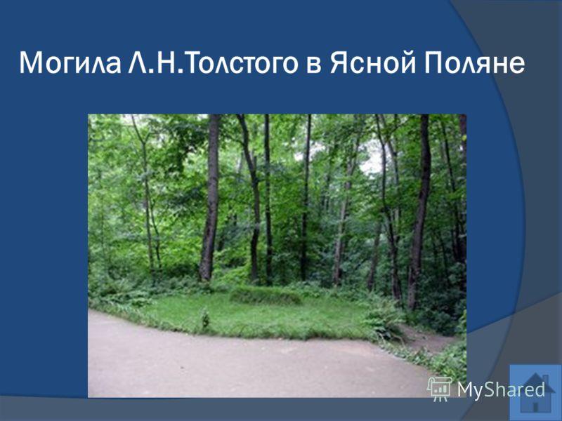 Могила Л.Н.Толстого в Ясной Поляне