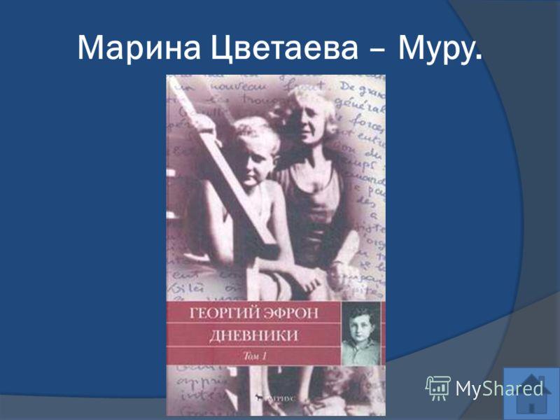 Марина Цветаева – Муру.
