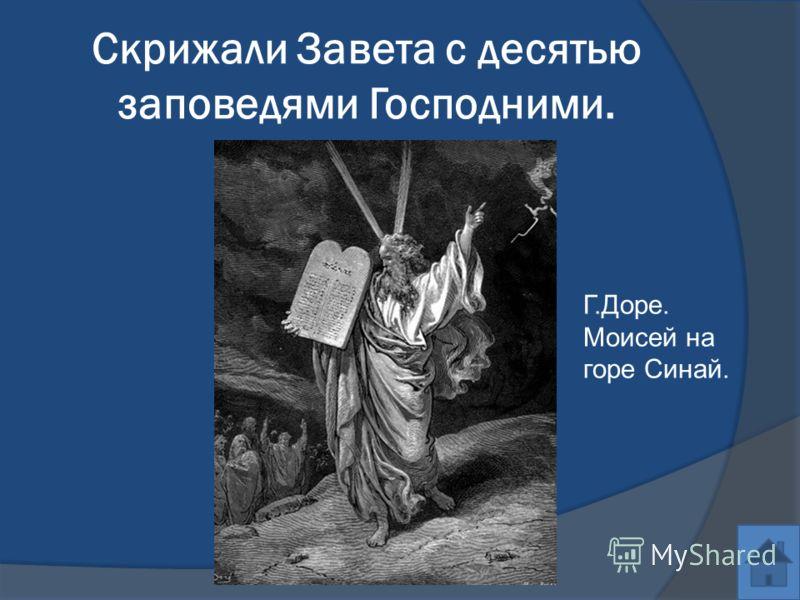 Скрижали Завета с десятью заповедями Господними. Г.Доре. Моисей на горе Синай.