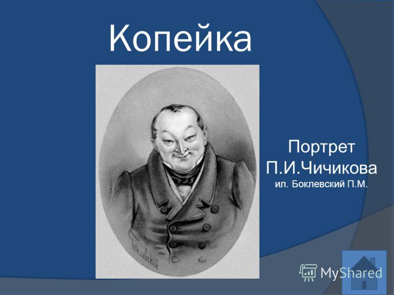 Копейка Портрет П.И.Чичикова ил. Боклевский П.М.