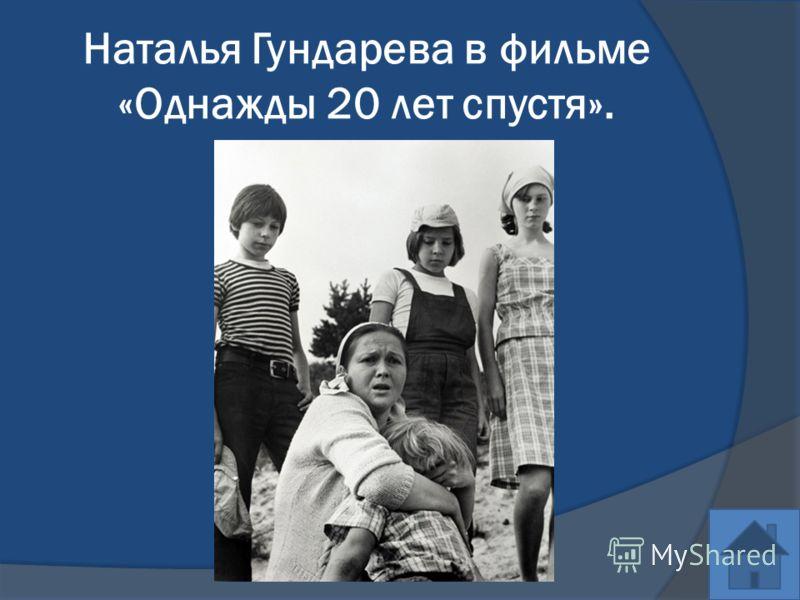 Наталья Гундарева в фильме «Однажды 20 лет спустя».