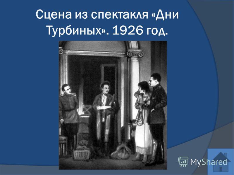 Сцена из спектакля «Дни Турбиных». 1926 год.