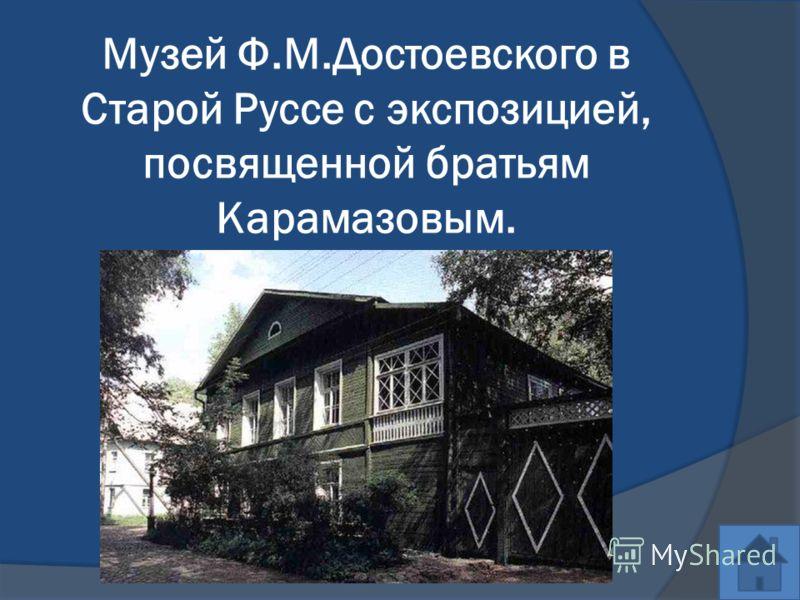Музей Ф.М.Достоевского в Старой Руссе с экспозицией, посвященной братьям Карамазовым.