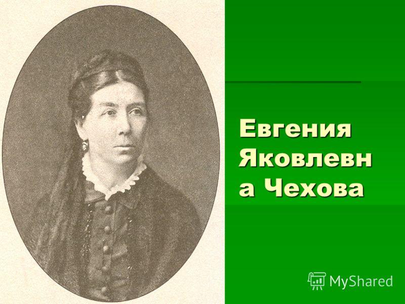Евгения Яковлевн а Чехова