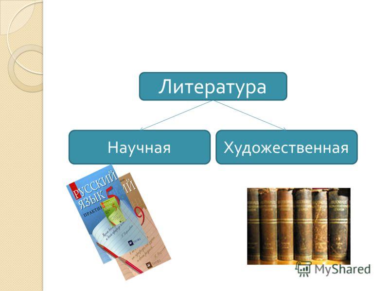 Литература НаучнаяХудожественная