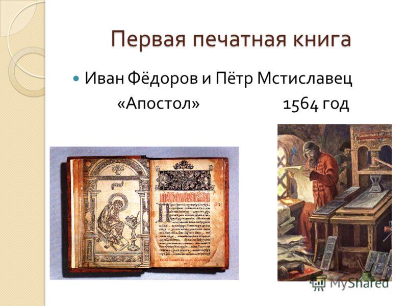 Первая печатная книга Иван Фёдоров и Пётр Мстиславец « Апостол » 1564 год