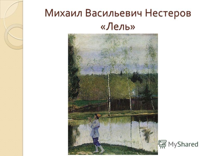 Михаил Васильевич Нестеров « Лель »