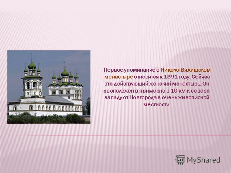 Первое упоминание о Николо-Вяжищском монастыре относится к 1391 году. Сейчас это действующий женский монастырь. Он расположен в примерно в 10 км к северо- западу от Новгорода в очень живописной местности.