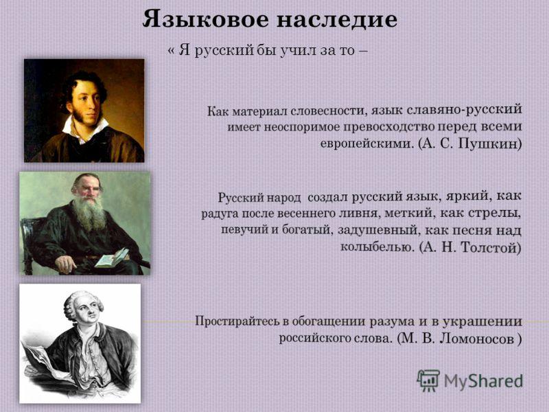 Языковое наследие « Я русский бы учил за то –