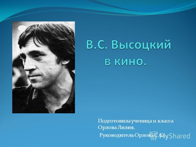 Подготовила ученица 11 класса Орлова Лилия. Руководитель Орлова С.С.
