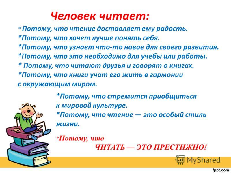 Сейчас, когда чтению стали прочить место в Красной книге, к какой категории читателей ты себя относишь? Что мешает тебе в работе над книгой? Для чего человек читает?