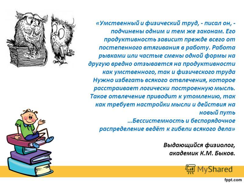 Говоря об углубленном чтении, С.И.Поварнин (профессор, логик) справедливо замечал: «Этот способ…есть лучшая школа чтения… Кто не читал и не умеет читать с проработкой, тот никогда не достигнет той степени умения читать вообще и хорошо просматривать к