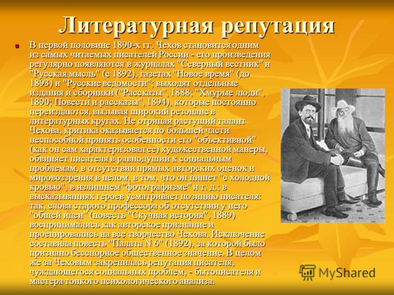 Литературная репутация В первой половине 1890-х гг. Чехов становится одним из самых читаемых писателей России - его произведения регулярно появляются в журналах
