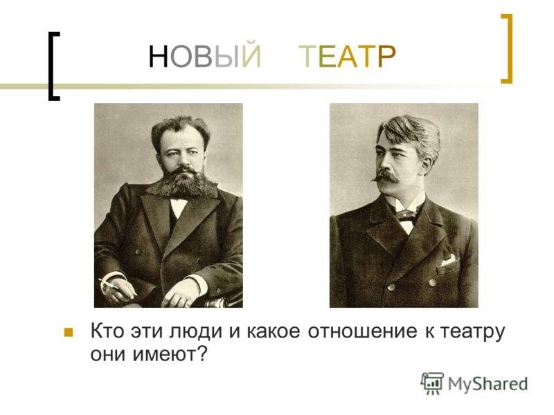 НОВЫЙ ТЕАТР Кто эти люди и какое отношение к театру они имеют?