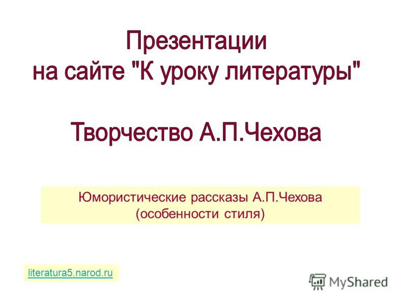 Юмористические рассказы А.П.Чехова (особенности стиля) literatura5.narod.ru