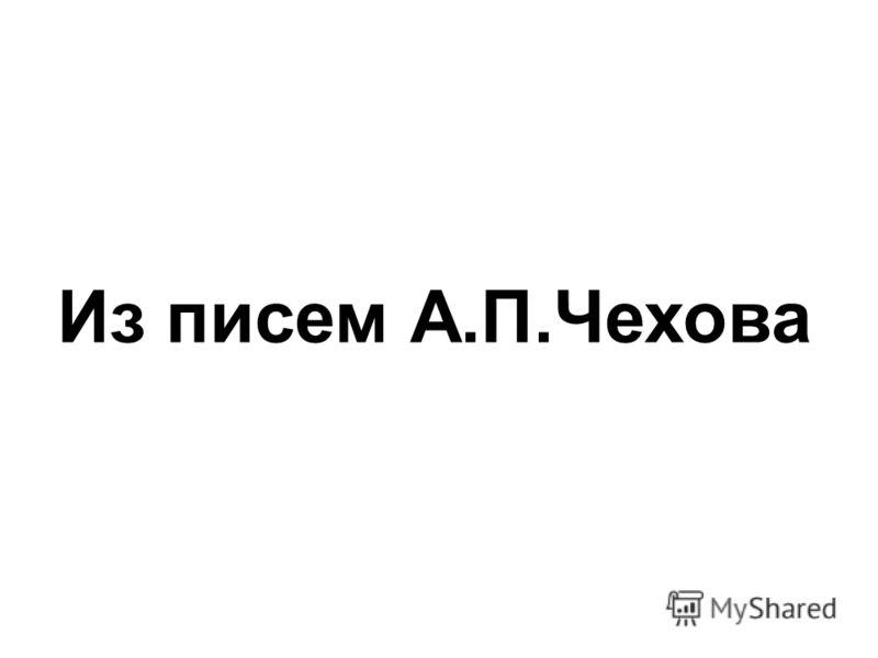 Из писем А.П.Чехова